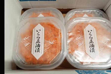 いくら醤油漬け(鮭卵)80g×5P A-11005