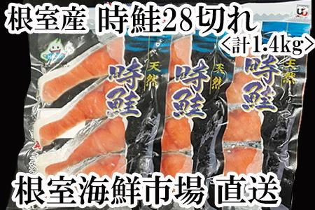 A-11010 【北海道根室産】甘口トキシラズ切身4切×7P(計28切)
