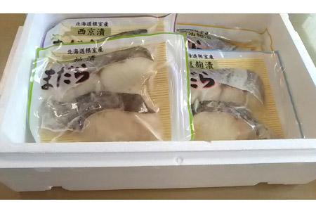A-52001 【北海道根室産】まだら漬け魚詰め合わせ