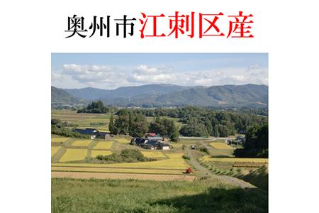 A024 江刺金札米ひとめぼれパック米 5kg【4500pt】