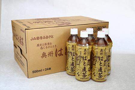 U023 はと麦茶ペットボトル(500ml×24本) 【5,000pt】