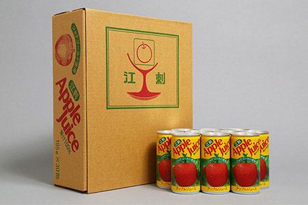 A013 江刺りんごジュース(30缶) 江刺産ジョナゴールド使用 【4,500pt】