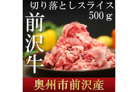 U040 前沢牛切り落としスライス(500g) 【6,500pt】