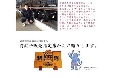 U041 前沢牛リブロースハーフステーキ2枚セット 【11000pt】