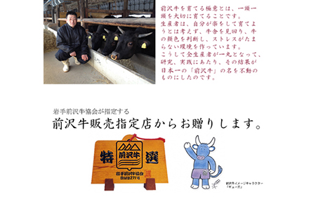 U036 前沢牛サーロインステーキ2枚セット 【16500pt】