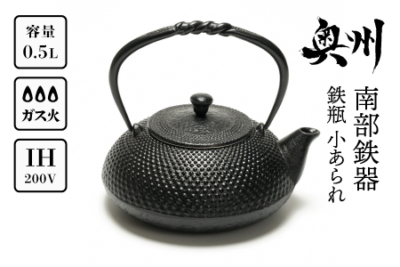 南部鉄器 鉄瓶 小あられ 0.5L 伝統工芸品 食器 お茶 日本製(岩手県奥州市産)[AK013]