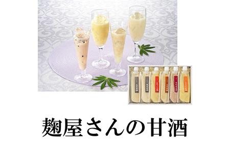 AD01 麹屋さんの甘酒 【5,000pt】