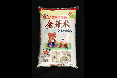 U062 ☆全3回お届け頒布☆ 平成30年産金芽米ひとめぼれ4.5kg 【13,000pt】