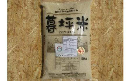 特別栽培暮坪米 ひとめぼれ 精米 10kg