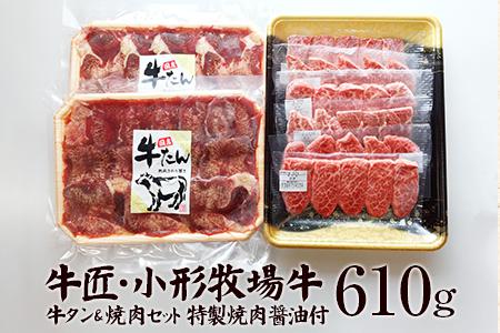 小形牧場牛 焼肉250g牛タンセット180g×2個 醤油付き
