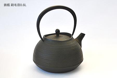 鉄分補給に最適 南部鉄【鉄瓶】刷毛目0.6L