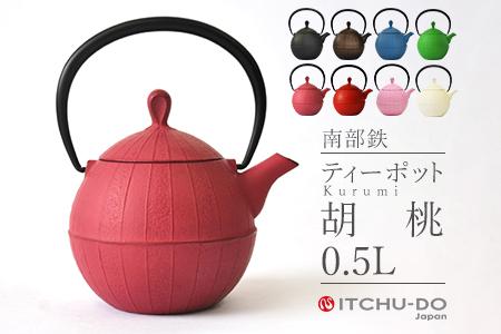 南部鉄 ティーポット胡桃0.5L ローズピンク