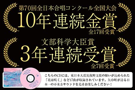 日本一!不来方高校音楽部CD「東日本大震災復興支援 ふるさとと ともに」