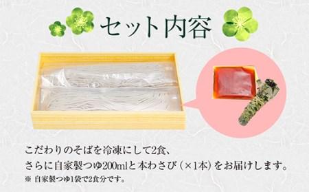 極楽乃の手打ちそば(冷凍・2食)