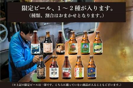 【定期便】毎月48本 12ヶ月お届け 岩手の地ビール ベアレン醸造所