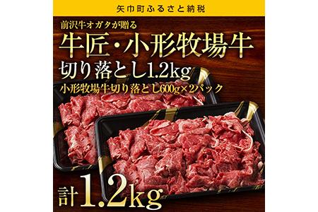 牛匠 小形牧場牛切り落とし1.2kg(600gx2)