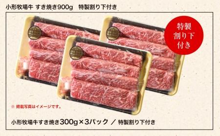 小形牧場牛すき焼き900g特製割り下付き