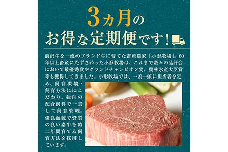 小形牧場牛食べ比べ定期便 焼肉・すき焼き・ステーキ