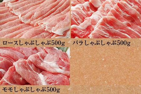 南部高原豚しゃぶしゃぶセット 合計1.5kg