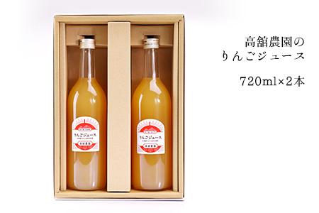 高舘農園のりんごジュース 720ml×2本