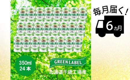 【定期便6ヶ月連続】キリン淡麗 グリーンラベル<北海道千歳工場産>350ml(24本)