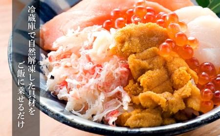 海鮮丼の具 【魚介類・サーモントラウト、帆立、ずわいがにほぐし身、うに、いくら醤油】