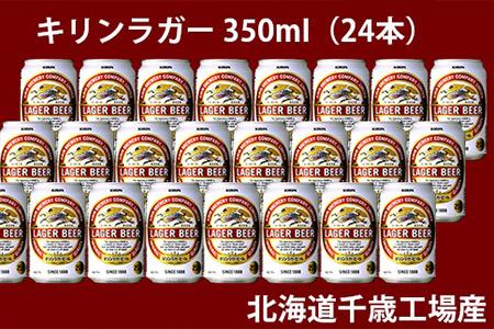 キリンラガービール<北海道千歳工場産>350ml(24本)