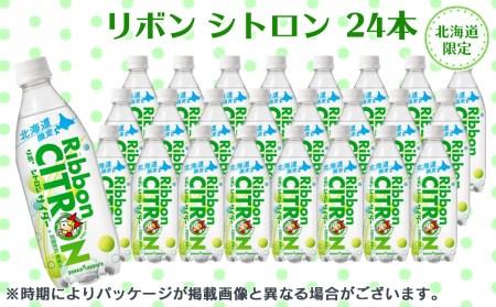リボン シトロン<北海道限定>24本 【飲料類・炭酸飲料】