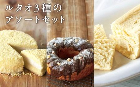 ルタオ3種のアソートセット 【お菓子・チーズケーキ・パン】 ルタオ チーズケーキ ドゥーブルフロマージュ