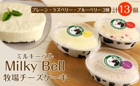 ミルキーベルの牧場チーズケーキ3種 計13個 【お菓子・チーズケーキ・スイーツ・洋菓子・デザート】