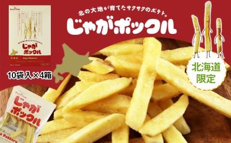 北海道限定カルビーじゃがポックル(10袋入り 4箱) お菓子 スナック菓子 じゃがいも