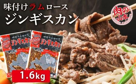 味付ラムロースジンギスカン(1.6kg)<肉の山本> ラム肉 羊肉 ジンギスカン 味付 ラム 鍋 北海道