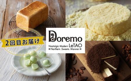 【4回お届け】ドレモルタオ満喫 定期便