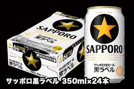 30410 地元名取産 サッポロビール黒ラベル 350ml缶×24本(1ケース)