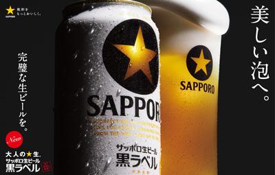 30410 地元名取産 サッポロビール黒ラベル 350ml缶×24本を 2回お届け