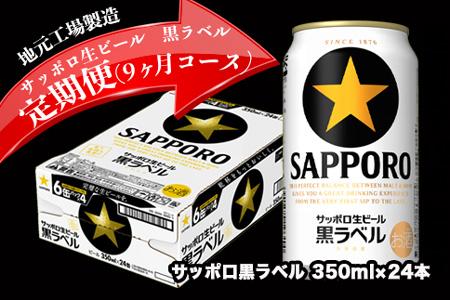 30410-09 地元名取産 サッポロビール黒ラベル 350ml缶×24本を 9回お届け