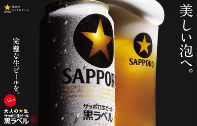 30410-12 地元名取産 サッポロビール黒ラベル 350ml缶×24本を 12回お届け