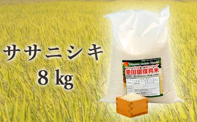 830203 美田園復興米 8kg 玄米も対応します【新米】