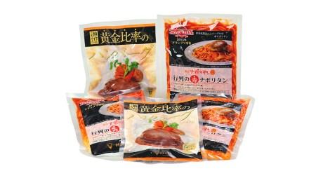 880504 日本一のナポリタンと黄金比率のハンバーグのセット【14食分セット】