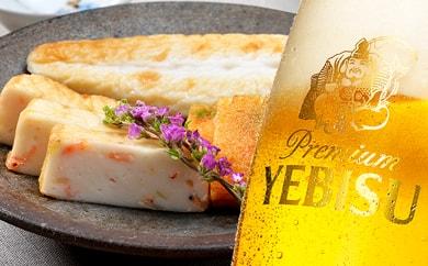 30505 地元生産のヱビスビールと伝統蒲鉾の満喫セット