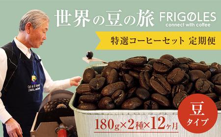 831303 【年12回毎月お届け!】フリゴレスお任せ2種コーヒーセット