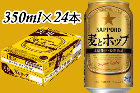 830510 地元名取生産  麦とホップ 350ml 24缶入(1ケース)