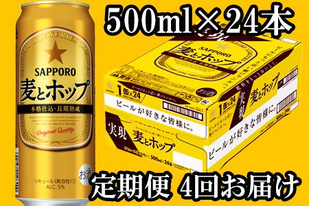 930511-04 【毎月届く定期便】地元名取生産 麦とホップ 500ml 24缶を4回お届け