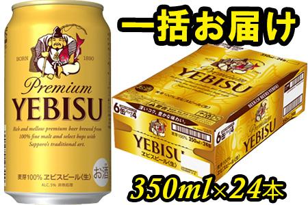 930508 地元名取生産ヱビスビール 350ml×24本入( 1ケース)