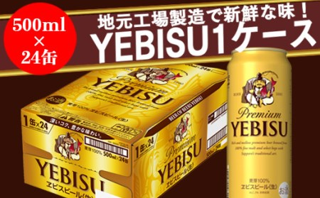830509 地元名取生産ヱビスビール 500ml×24本入( 1ケース)