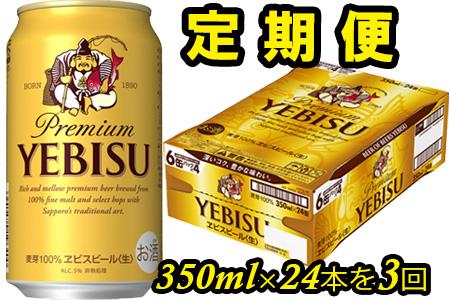 930508-03 エビスビール定期便 仙台工場産(350ml×24本入を3回お届け)