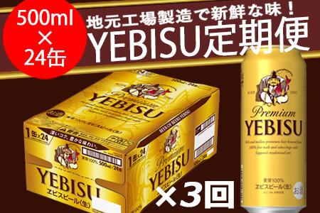 830509-03 エビスビール定期便 仙台工場産(500ml×24本入を3回お届け)