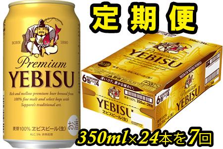 830508-07 エビスビール定期便 仙台工場産(350ml×24本入を7回お届け)