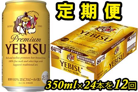 930508-12 エビスビール定期便 仙台工場産(350ml×24本入を12回お届け)