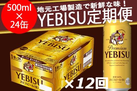 930509-12 ヱビスビール定期便 仙台工場産(500ml×24本入を12回お届け)